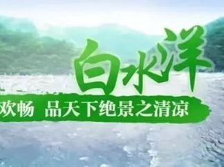 白水洋鸳鸯溪汽车纯玩2日游(每周五)