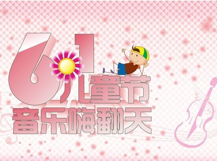 6.1儿童节专题音乐会