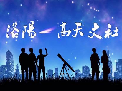 洛一高天文社 路边天文夜 2018