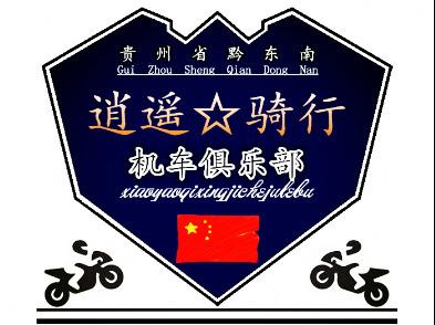 逍遥骑行机车俱乐部成立仪式骑行活动