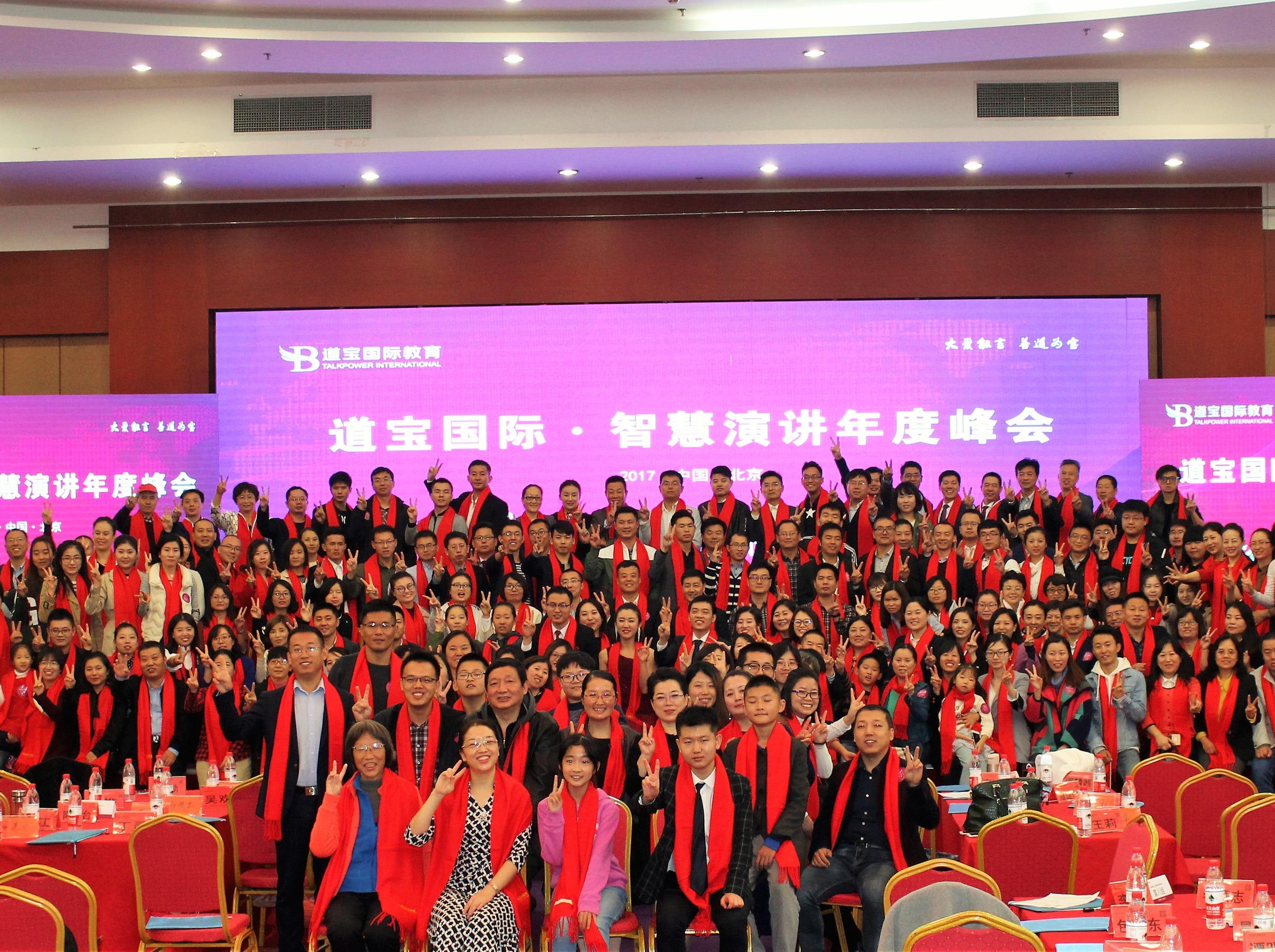 10月20日 周二  智慧演讲年度峰会