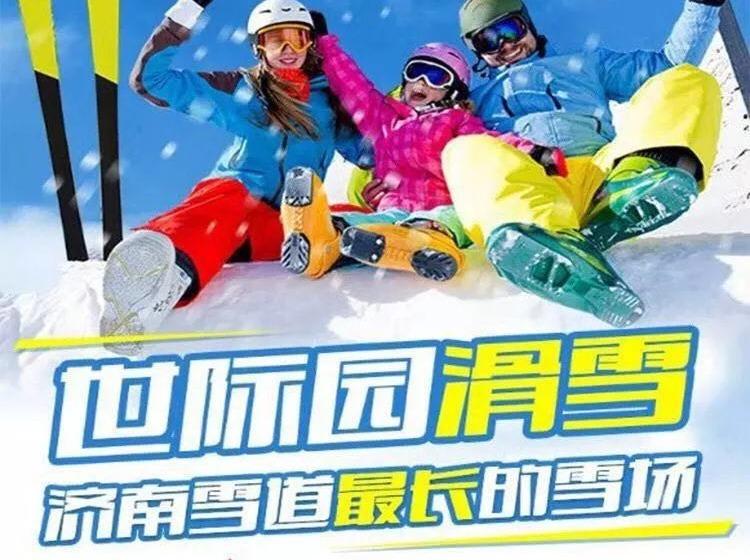 济南世际园滑雪季卡,一卡畅滑整个雪季
