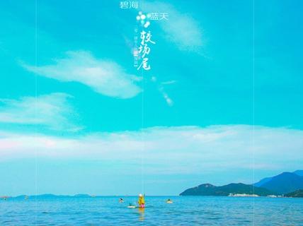 5月7日 较场尾-美人鱼拍摄地+海边单车
