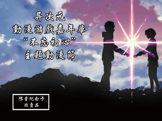 8.5吉林异次元动漫游戏嘉年华