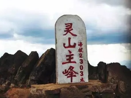 国庆天天发 登北京第一高峰—东灵山