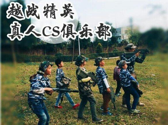 端午节7号潮阳凤肚公园真人CS+亲子活动