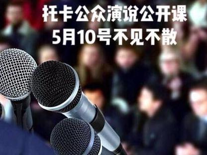 克服演讲恐惧,公众演说力提升公开课