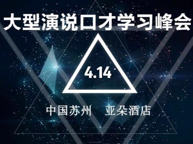 托卡2019大型演讲口才峰会