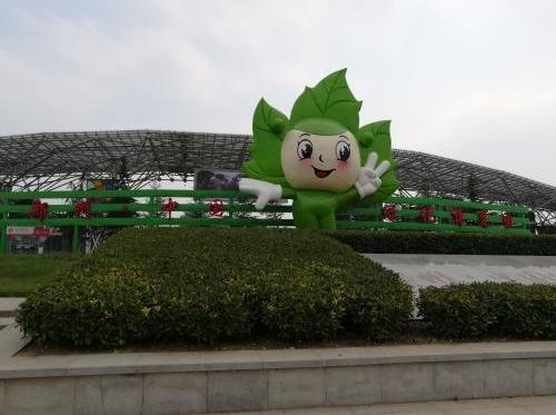 国庆节相约绿博园游玩