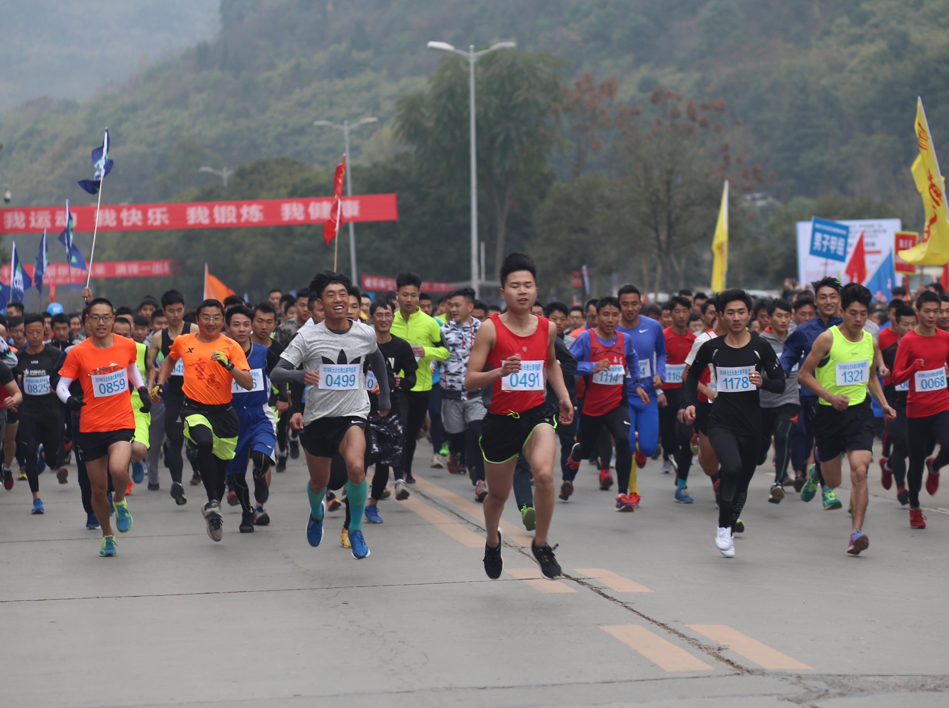南充市2019年迎新万众健身跑暨长跑比赛