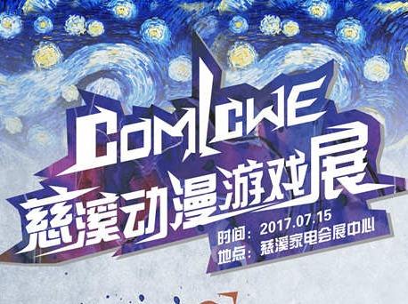 2017COMICWE动漫游戏展