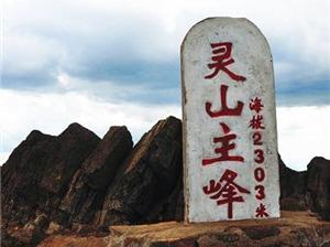 东灵山-登北京第一高峰-2303米