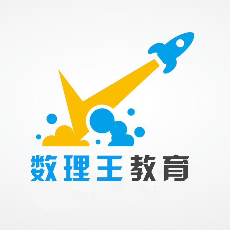 数理王教育_腾讯课堂