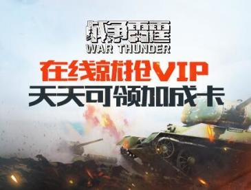 《战争雷霆》 - 在线就抢VIP活动