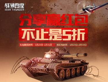 《战争雷霆》 - 战争雷霆春节促销活动