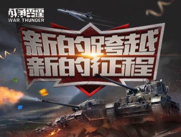 《战争雷霆》 - 战争雷霆春节活动活动