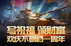 《战争雷霆》 - 写祝福 领财富 欢庆一周年活动