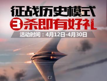 《战争雷霆》 - 征战历史模式活动