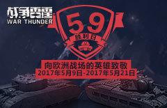 《战争雷霆》 - 59胜利纪念日活动