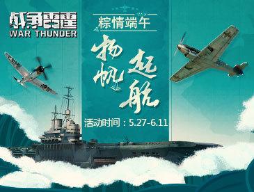 《战争雷霆》 - 粽情端午,扬帆起航活动