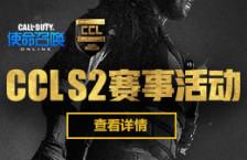 CCL S2赛事活动