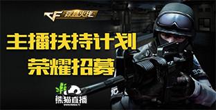 《穿越火线》 - 熊猫主播招募令活动