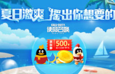 500元京东券