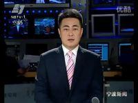 宁波电视台报道海商网助中小企业拓市场